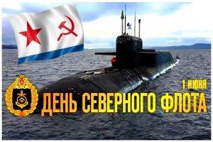 Поздравления с Днём Северного Флота и ответ на него