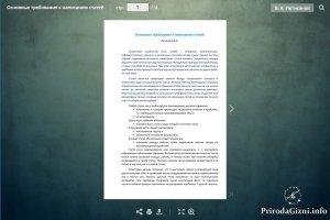 Основные требования к написанию статей