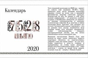Календарь ПУТЕВОДИТЕЛЬ из Прошлого в Будущее...