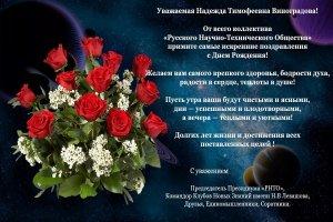 Поздравляем Надежду Тимофеевну с Днём рождения!