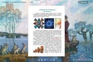 19 атомов Н. В. Левашова  и не только…