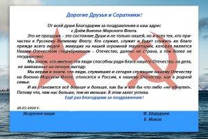 Ответ на поздравления с Днём Военно-Морского Флота!
