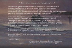 С Днём моряка-подводника, Фёдор Дмитриевич!