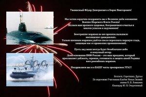 Поздравление с Днём основания Военно-Морского Флота России!