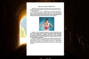 Применение крема Линатрон-STL
