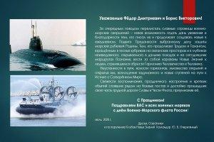 С Днём Военно-Морского флота России!
