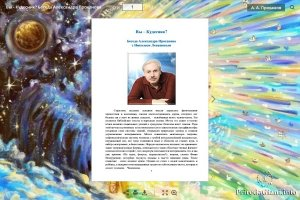 Вы – Кудесник? Беседа Александра Проханова  с Николаем Левашовым