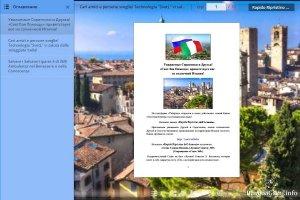 "Technologia ""SvetL"" vi saluta dalla soleggiata Italia!"