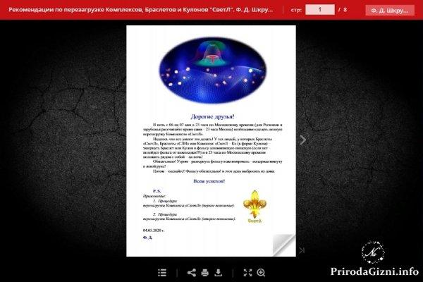 Рекомендации по ПЕРЕЗАГРУЗКЕ Комплексов «СветЛ»