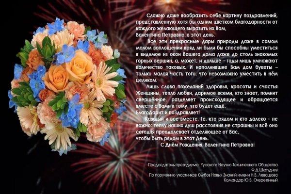 Поздравления Валентине Петровне Левашовой
