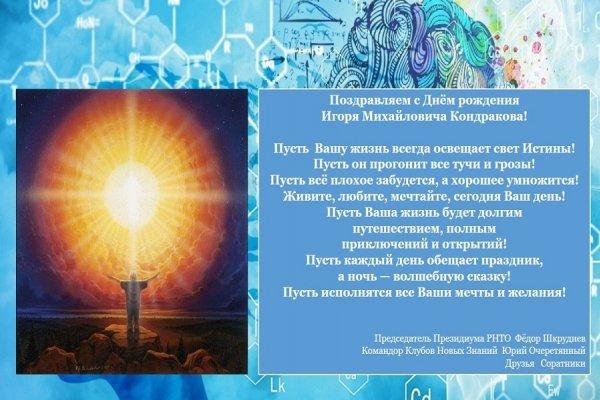 Поздравление И. М. Кондракова с Днём рождения!