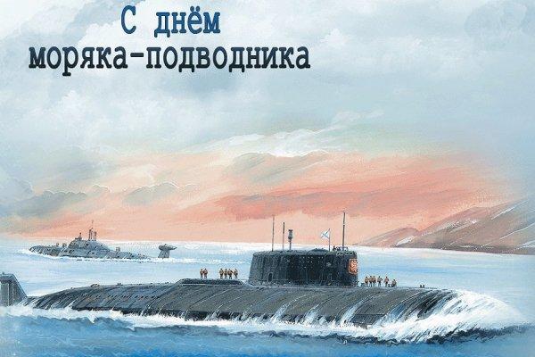 С Днём моряка-подводника