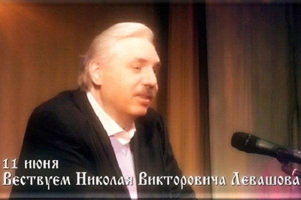 ВЕСТВУЕМ НИКОЛАЯ ЛЕВАШОВА 11 июня 2020 г.