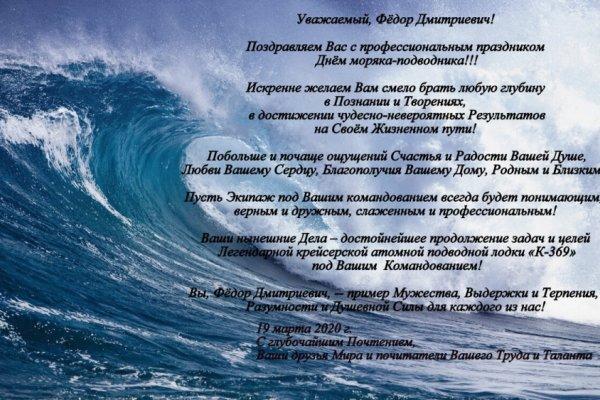 Поздравляем Вас с профессиональным праздником - Днём Моряка-подводника!!!