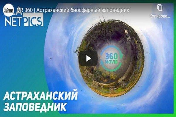 Видео 360 | Астраханский биосферный заповедник