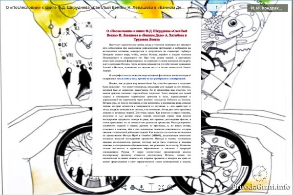 О «Послесловии» к книге 5 Ф.Д. Шкруднева «СветЛый Веник»