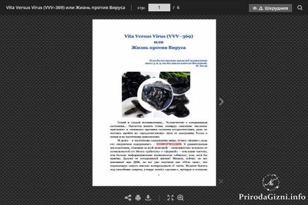 Vita Versus Virus (VVV–369)  или Жизнь против Вируса
