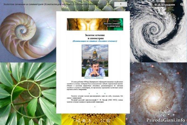 Золотое сечение и симметрия (Компиляция из статьи «Золотое сечение»)