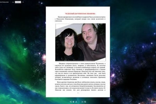 Чудесный дар Николая Левашова
