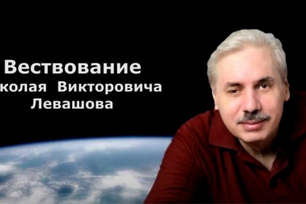 Вествование Николая Викторовича Левашова