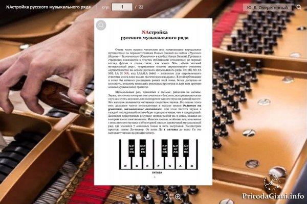 NAстройка  русского музыкального ряда