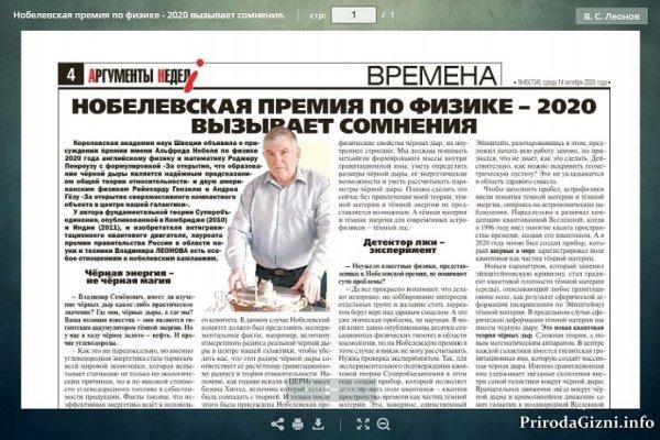 Ученый Владимир Леонов: о Нобелевской премии и научных фальсификациях