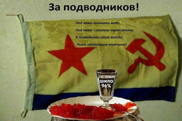 Ответ Ф. Д. Шкруднева на поздравления с Днём моряка-подводника