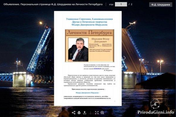Объявление. Персональная страница Ф.Д. Шкруднева на Личности Петербурга