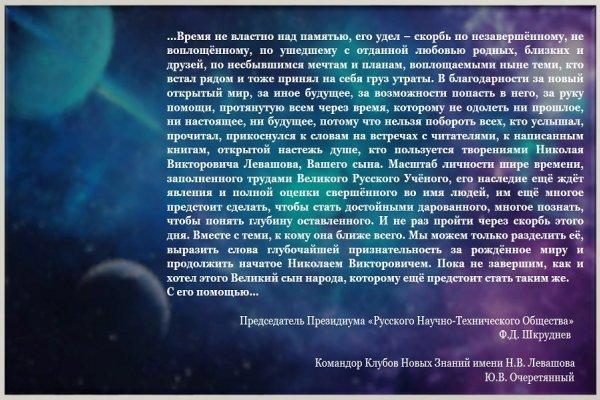 Вествование Н. В. Левашова