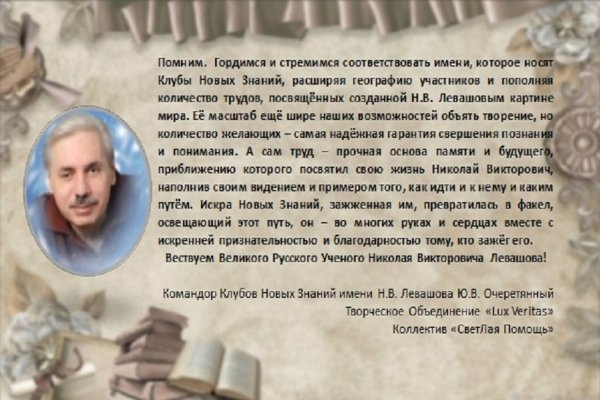 Вествование Н. Левашова