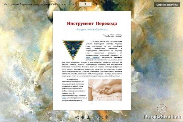 Инструмент Перехода (Футуристический рассказ)