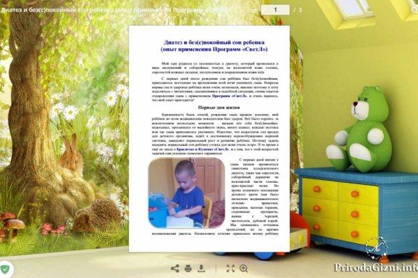 Диатез и без(с)покойный сон ребенка (опыт применения Программ «СветЛ»)
