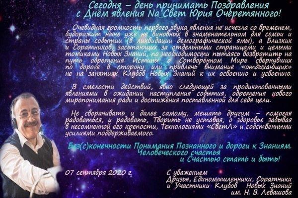 Поздравления Ю. В. Очеретянного