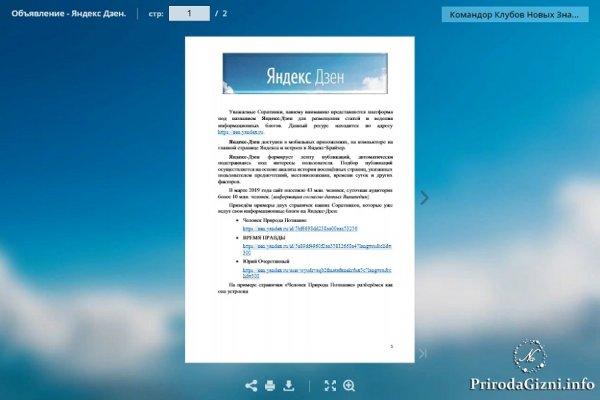Объявление - Яндекс.Дзен