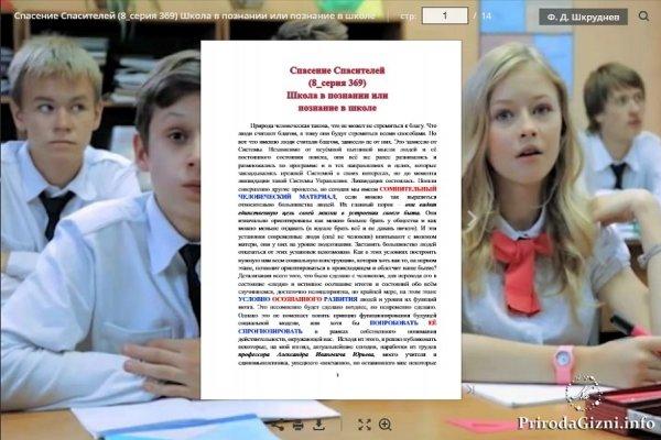 Спасение Спасителей (8_серия 369) Школа в познании или  познание в школе