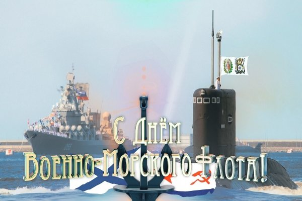 Поздравляем ВАС с Днём  Военно-Морского Флота!