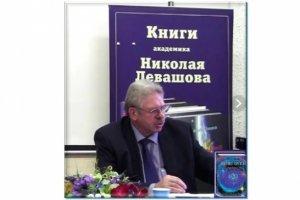 Поздравления В. В. Левашева