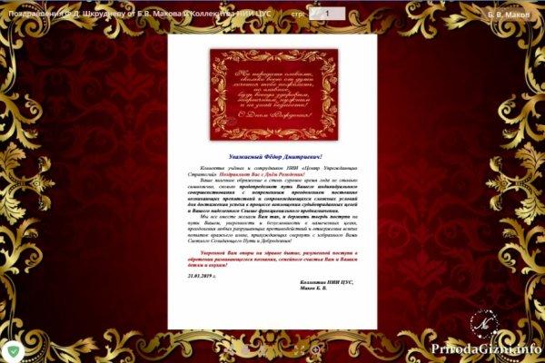 Поздравление Б. В . Макова Ф. Д. Шкрудневу