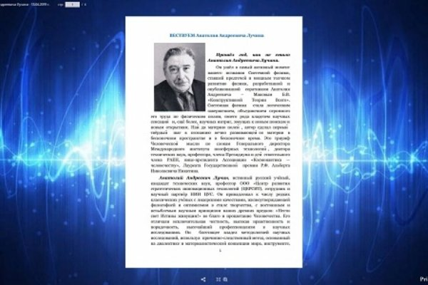 ВЕСТВОВАНИЕ Анатолия Андреевича Лучина