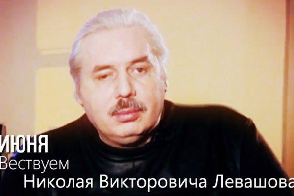 Вествуем Н.В. Левашова