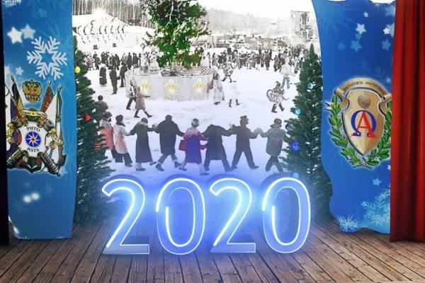 С 2020 годом!